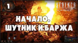 Начало. Шутник и Баржа Прохождение S.T.A.L.K.E.R.: Зов Припяти Видео 1 16+