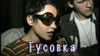 Rave в Харькове. 1996 год.(Рэйв вечеринка в Х-клубе, посвящённая дню борьбы с наркоманией. Харьков, 1996 год. Эпизод из программы