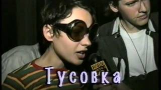 �������� ���� Rave в Харькове. 1996 год. ������