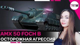 AMX 50 FOCH B — ОСТОРОЖНАЯ АГРЕССИЯ ИЛИ АГРЕССИВНАЯ ОСТОРОЖНОСТЬ! WOT