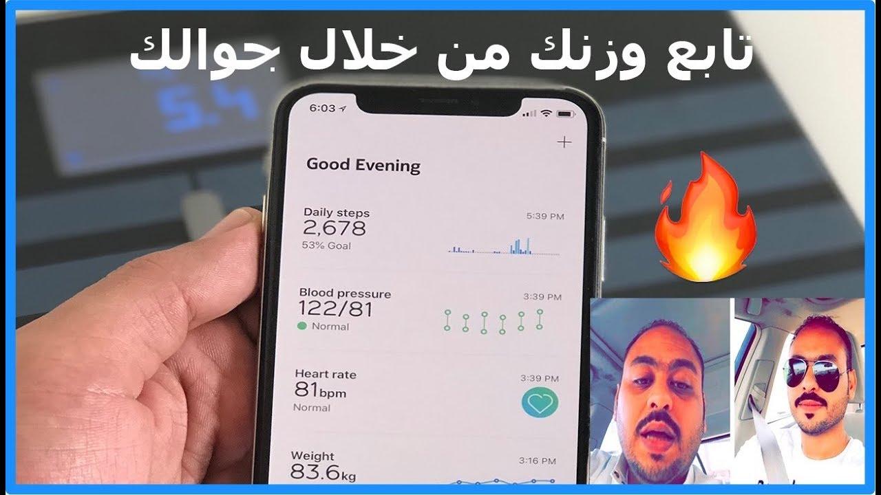 جهاز قياس ضغط الدم والمتابعة من خلال جوالك Wireless Blood Pressure Youtube