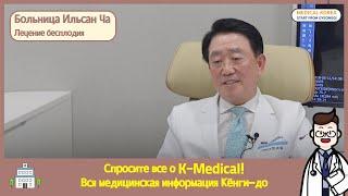 Спросите все о K-Medical!