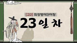 [고2] 최강영어단어장 23일차
