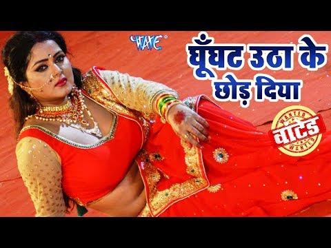 Anjana Singh (2018) का सुपरहिट आइटम गीत - Ghunghuta Utha Ke Chhod - Wanted - Bhojpuri Item Songs