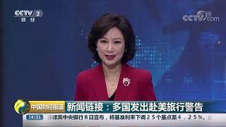 [中国财经报道]新闻链接:多国发出赴美旅行警告  CCTV财经