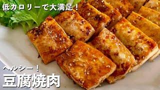 豆腐焼肉|Koh Kentetsu Kitchen【料理研究家コウケンテツ公式チャンネル】さんのレシピ書き起こし