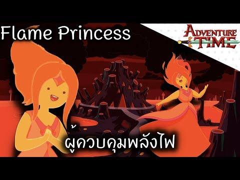 Flame Princess ผู้ควบคุมพลังไฟ - [ Adventure Time ]