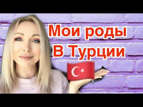 видео: Мои роды в Турции \Тяжелые и веселые роды 13 ЧАСОВ !  \GBQ blog