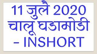 MPSC Times - Current Affairs InShort - 11 July 2020 - chalu ghadamodi - Inshort MPSC CURRENT AFFAIRS