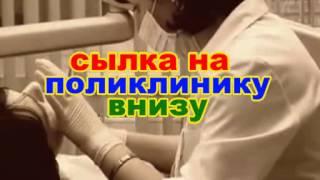 ремонт зубных протезов в москве вао(Падать заявку на лечение зубов онлайн в Москве http://youdents.ru/?link_id=412999 Кариес лечение Москва, ремонт зубных..., 2014-07-11T16:32:13.000Z)