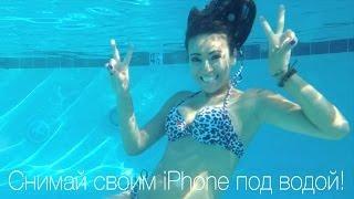 Купаем iPhone / Обзор водонепроницаемого чехла