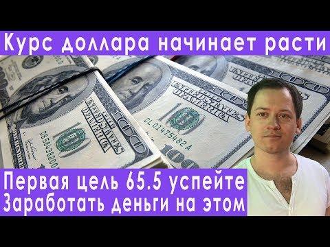 Курс доллара сегодня растет цель 65.5 прогноз курса доллара евро рубля валюты на декабрь 2019