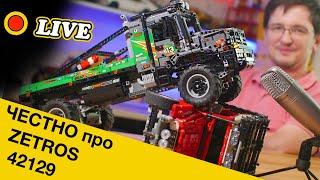 Обсуждаем 42129 LEGO Technic 4x4 Mercedes Benz Zetros Trial Truck Вопросы и ответы