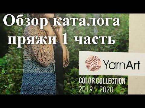 Каталог пряжи YarnArt 2020, новая пряжа, новые цвета пряжи, листаем журнал, выбираем пряжу #yarnart
