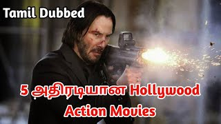Top 5 Best Hollywood Action Movies || Tamil Dubbed Different Action Movies || Movies Machi