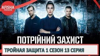 Тройная защита 1 сезон 13 серия анонс (дата выхода)