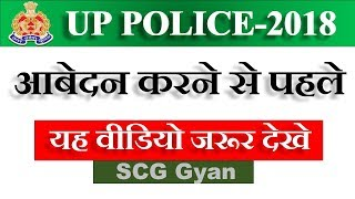 How to Apply UP Police 2018 Online Form step by step in Hindi |  यूपी पुलिश ऑनलाइन आवेदन कैसे करे
