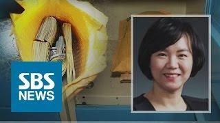 최유정 변호사의 2억 뭉칫돈…왜 사물함에 숨겼을까? / SBS / 주영진의 뉴스브리핑
