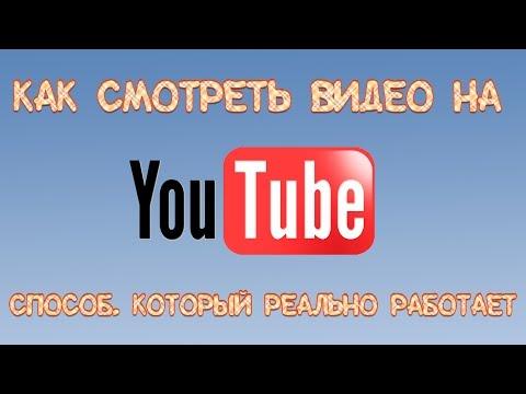 Как смотреть видео на YOUTUBE?