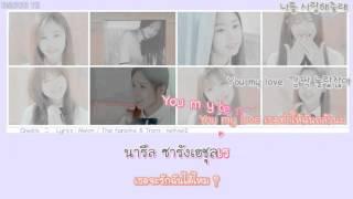 [Karaoke - Thaisub] Lovelyz(러블리즈) - Sweet and Sour (새콤달콤)