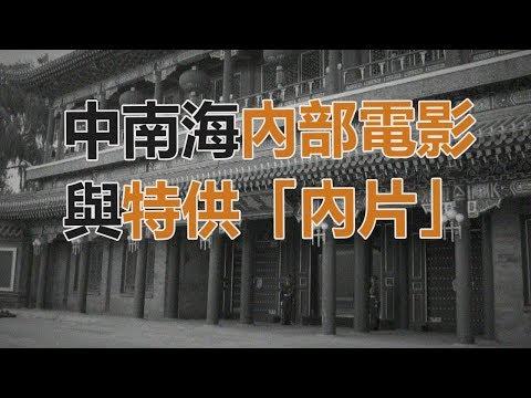 中南海內部電影與特供「內片」