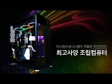 [양컴]AMD 라이젠 초하이엔드 써멀테이크 RGB피팅을 적용한 커스텀수냉PC 커스텀은 역시 양컴! Thermaltake RGB Fitting Custom water cooling