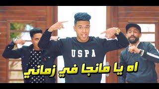 """كليب مهرجان """" اه يا مانجا في زماني """" محمود دولا و اسلام الجمل و المنشي - انتاج الاصدقاء المتحدون"""