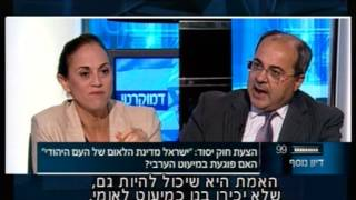 """איילת שקד VS טיבי לגבי חוק מדינת הלאום """"דיון נוסף"""" ערוץ הכנסת - חלק 1"""