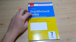 Зошит для контролю навчальних досягнень учнів Українська мова 7 клас В  Ф  Жовтобрюх