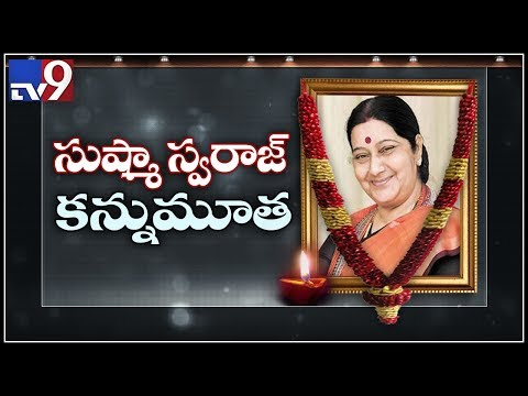 Ex Foreign Minister Sushma Swaraj Passes Away At 67 - TV9