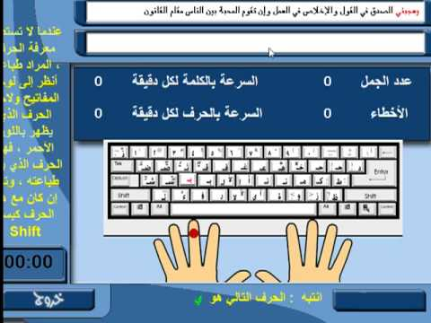 تحميل برنامج الطباعه على الكيبورد عربي مجانا
