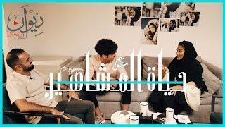 تيم شو الحلقة 7 حياة المشاهير مع موها و لؤي ساهي الجزء الاول   taim show