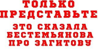 Вот это сказала Наталья Бестемьянова про падения Алины Загитовой на шоу