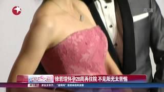 徐若瑄怀孕28周再住院 不见阳光太难忍