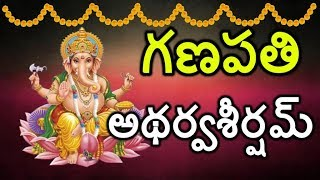 Ganapathi Atharva Sheersham in Telugu