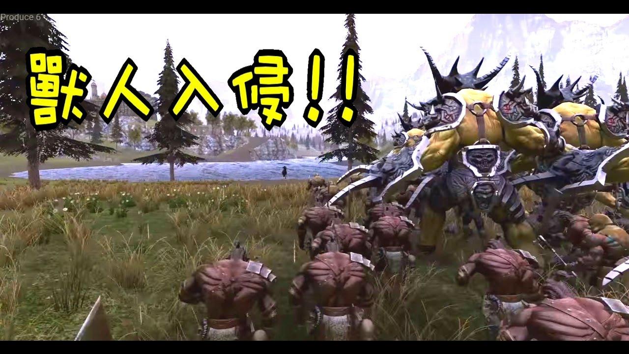 【黑樂】獸人入侵 (電影向) - YouTube
