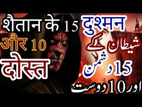 Shaitan K 15 Dushman Aour 10 Doast Ll शैतान के 15 दुश्मन और 10 दोस्त Ll