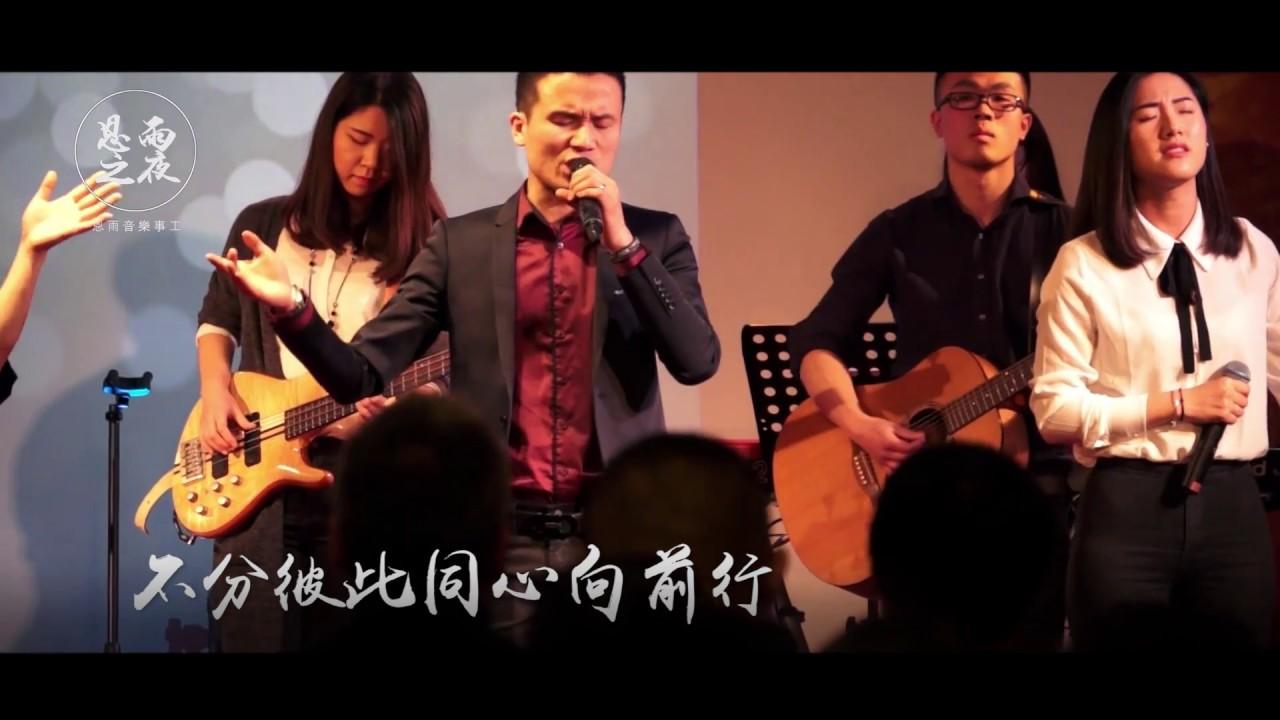 從心合一 -(讚美之泉)恩雨之夜16/02/2016 恩雨音樂事工 - YouTube