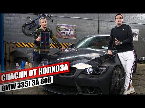 Восстановление BMW 335i.Первые 80 000 руб. в восстановление ВЕДРА ГОДА!
