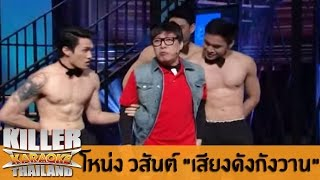 "Killer Karaoke Thailand ""CELEBRITY PARTY"" - โหน่ง วสันต์ ""เสียงดังกังวาน"" 03-02-14"
