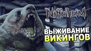 Niffelheim Прохождение На Русском #1 — ВЫЖИВАНИЕ ВИКИНГОВ! КРАФТ И ОБУЧЕНИЕ!