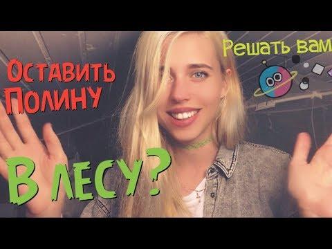 видео: подписчики управляют моей жизнью - Настя Кош