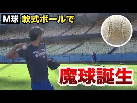 ダルビッシュさんが軟式ボール投げたら魔球が誕生(笑)