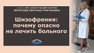 шизофрения: почему опасно не лечить больного  Светлана Нетрусова