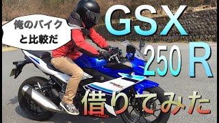 GSX250Rを借りてみた【インプレ】