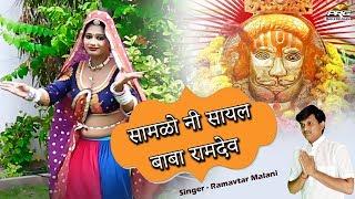 सामळो नी सायल बाबा रामदेव | Samlo Ni Sayal | Baba Ramdevji का सुन्दर गीत Ramavtar Malani | PRG
