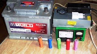 Зарядка аккумуляторов блоком питания