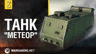 Бронепоезд-танк «Метеор»(Сверхскоростной универсальный бронепоезд-танк «Вездеход» Емельянова должен был исполнить мечту военных...., 2016-11-16T10:14:45.000Z)