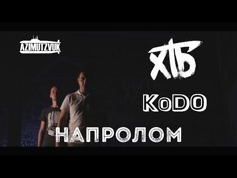 Клип ХТБ - Напролом