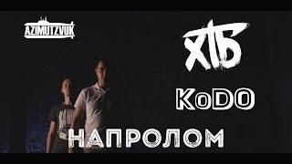 Смотреть клип Хтб & Kodo - Напролом